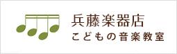 兵藤楽器店 こどもの音楽教室