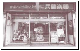 兵藤楽器店旧店舗